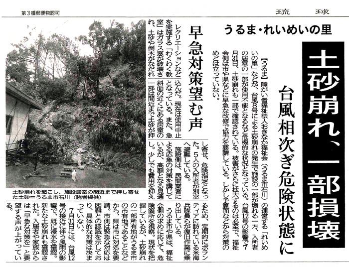 http://okinaka.or.jp/facilitynews/2014tifuNo8shinpou.jpg