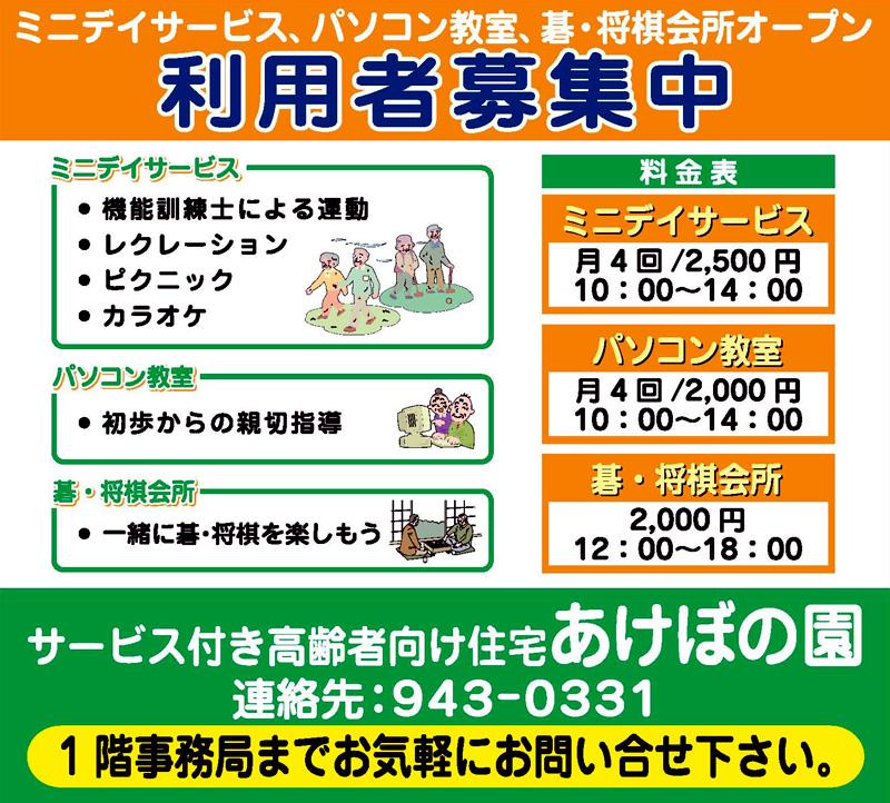 http://okinaka.or.jp/facilitynews/akebonoenn%20miniday_1.jpg