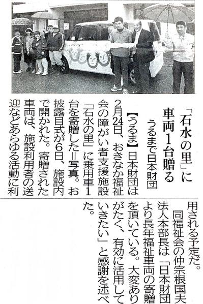 福祉車輌新聞切抜.jpg