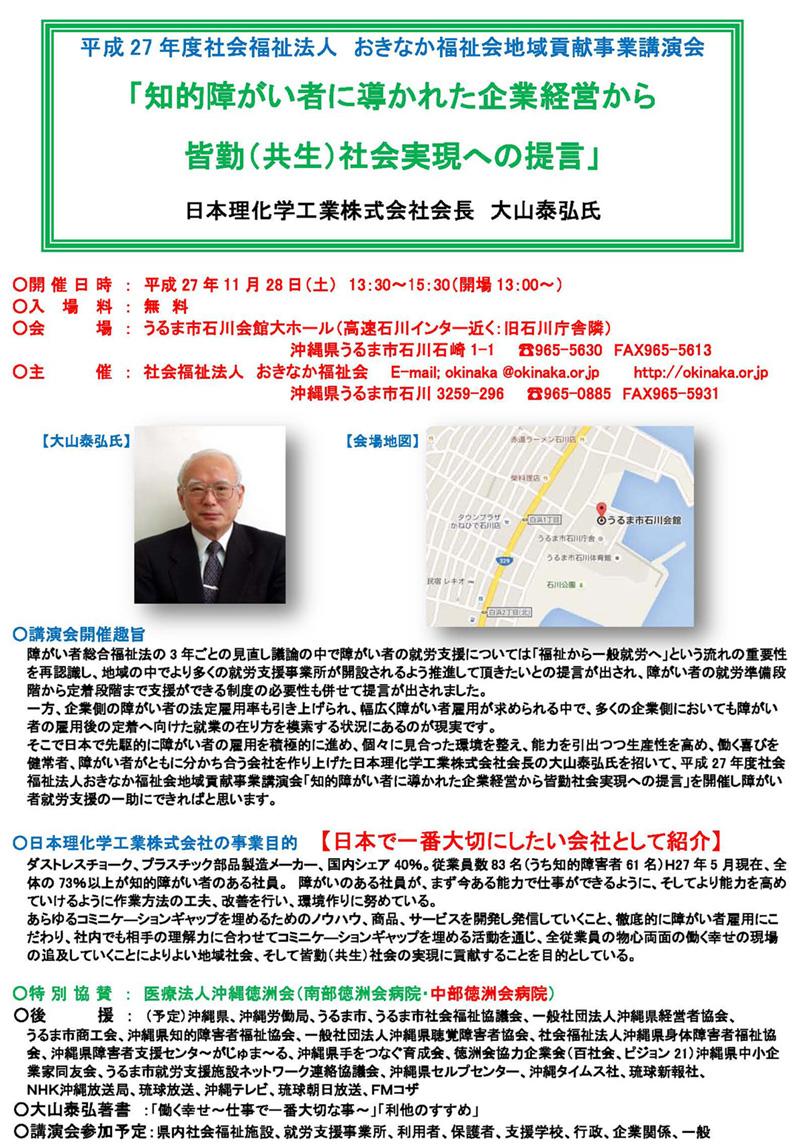 平成27年度おきなか福祉会地域貢献事業講演会.jpg